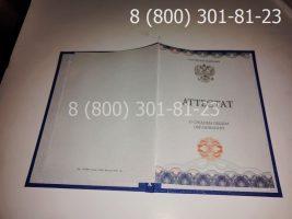 Аттестат 11 класс 2014-2020 годов, нового образца (заполненный), титульный лист-1