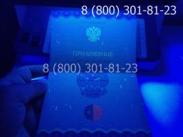 Аттестат 11 класс 2014-2020 годов, нового образца (заполненный), титульный лист под УФ лампой-1