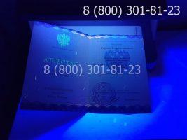Аттестат 11 класс 2014-2020 годов, нового образца (заполненный), титульный лист под УФ лампой-3