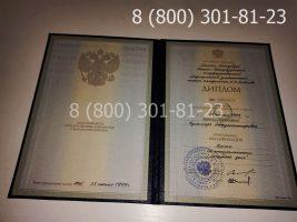 Диплом бакалавра 1997-2003 годов с заполнением, титульный лист