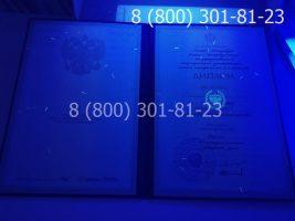 Диплом специалиста 1997-2002 годов с заполнением, титульный лист под УФ лампой