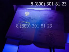 Диплом колледжа 2014-2020 годов с заполнением, титульный лист под УФ лампой-2