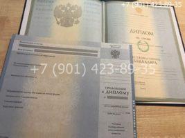 Диплом бакалавра 2004-2009 годов, старого образца, титульный лист с приложением
