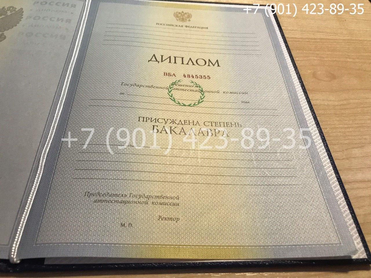 Диплом бакалавра 2010-2011 годов, старого образца, титульный лист