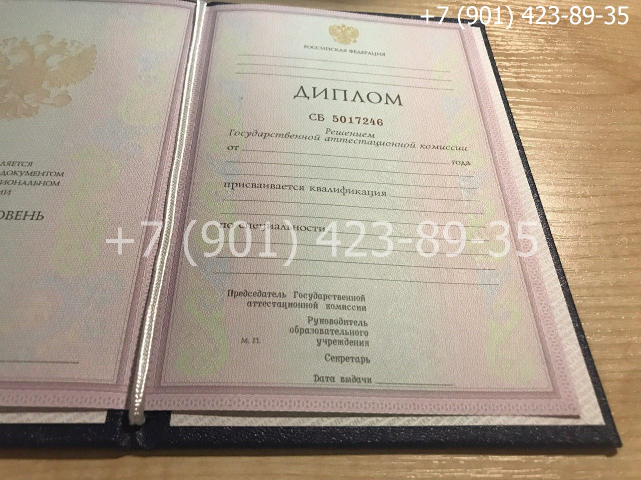 Диплом колледжа 2004-2006 годов, старого образца, титульный лист