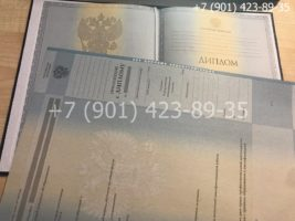 Диплом специалиста 2011-2013 годов, старого образца, титульный лист с приложением