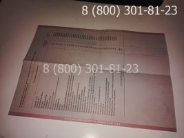 Диплом колледжа 1997-2003 годов, старого образца (заполненный), приложение-2