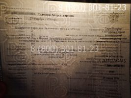 Диплом магистра 1997-2003 годов, старого образца (заполненный), приложение на просвет-1
