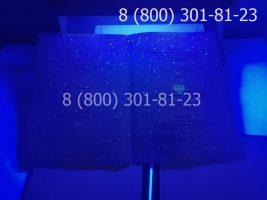 Диплом магистра 2004-2009 годов, старого образца (заполненный), титульный лист под УФ лампой-2