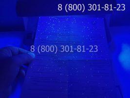 Диплом ПТУ 2008-2014 годов, нового образца (заполненный), приложение под УФ лампой
