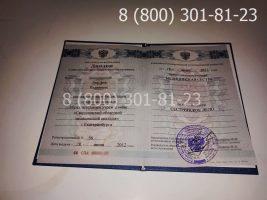 Диплом техникума 2011-2013 годов, старого образца (заполненный), титульный лист-2