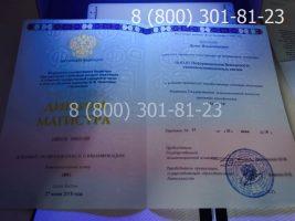 Диплом магистра 2014-2020 годов, нового образца (заполненный), титульный лист под УФ лампой-2