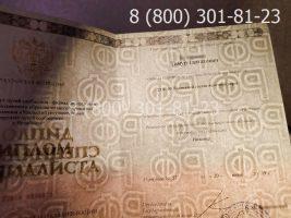 Диплом специалиста 2014-2019 годов, нового образца (заполенный), титульный лист под лампой-1