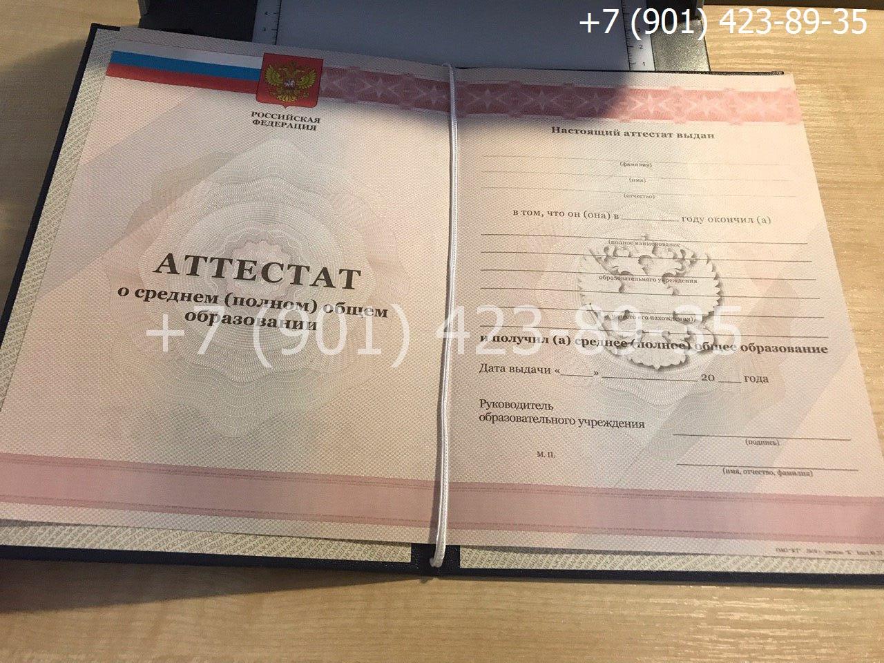 Аттестат 11 класс 2010-2013 годов, старого образца, титульный лист
