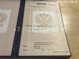 Диплом ПТУ 1995-2005 годов, старого образца, титульный лист-1