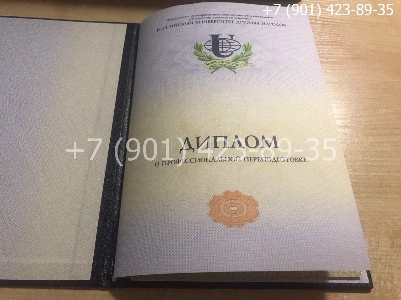 Диплом о профессиональной переподготовке, нового образца, титульный лист
