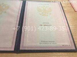 Диплом техникума 1997-2003 годов, старого образца, титульный лист-2