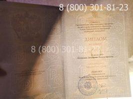 Диплом специалиста 2002-2008 годов (заполенный), титульный лист на просвет