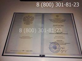 Диплом специалиста 2002-2008 годов (заполенный), обложка-2
