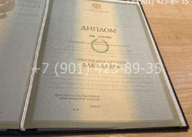 Диплом бакалавра 2004-2009 годов, старого образца
