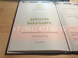 Диплом бакалавра 2014-2019 годов, нового образца, титульный лист