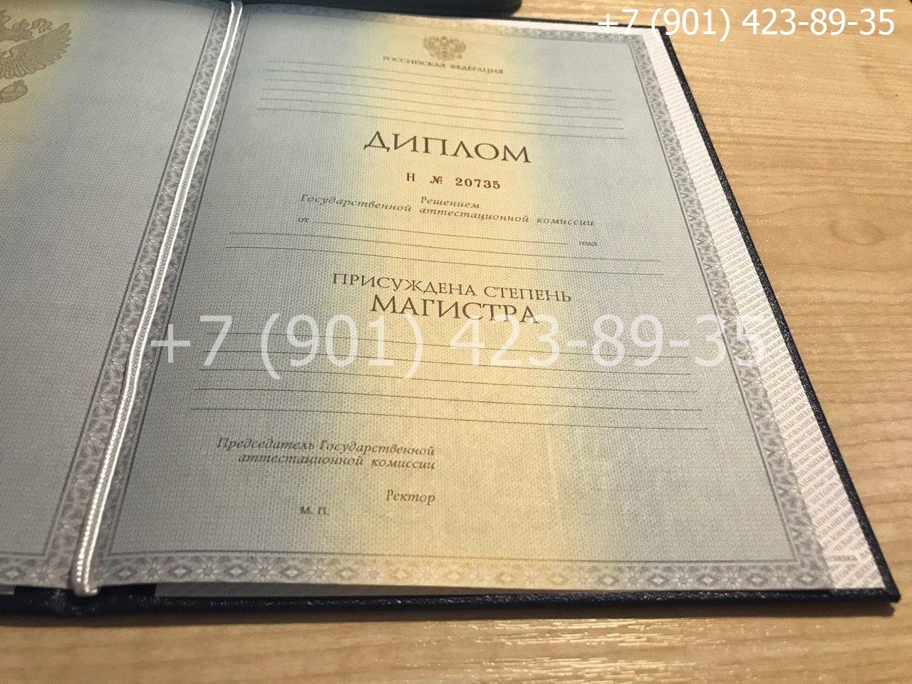 Диплом магистра 2011-2013 годов, старого образца