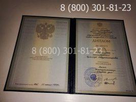 Диплом специалиста 1997-2003 годов (заполенный), титульный лист