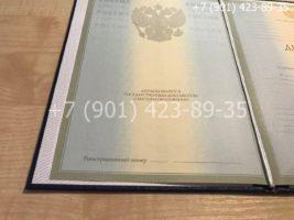 Диплом бакалавра 2004-2009 годов, старого образца, титульный лист-1