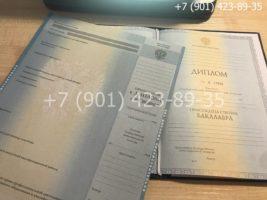 Диплом бакалавра 2011-2013 годов, старого образца, титульный лист с приложением