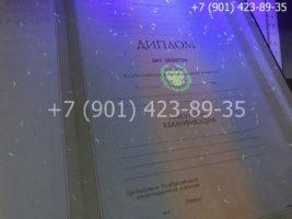 Диплом специалиста 1997-2002 годов, старого образца, титульный лист под УФ лампой