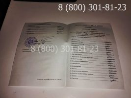 Диплом СССР о высшем образовании до 1996 года (заполненный), приложение-2