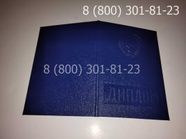 Диплом СССР о высшем образовании до 1996 года (заполненный), обложка