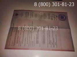 Диплом техникума 1997-2003 годов, старого образца (заполненный), приложение-1