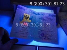 Диплом техникума 2007-2010 годов, старого образца (заполненный), титульный лист под УФ лампой-2