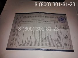 Диплом техникума 2011-2013 годов, старого образца (заполненный), приложение-2