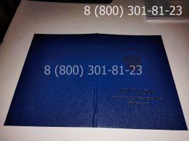 Диплом техникума 2014-2020 годов, нового образца (заполненный), обложка