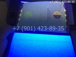 Аттестат 9 класс 2014-2019 годов, нового образца, титульный лист под УФ лампой
