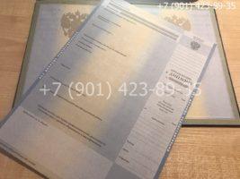 Диплом бакалавра 1997-2003 годов, старого образца, титульный лист с приложением