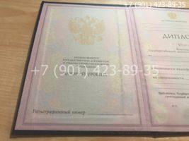 Диплом колледжа 1997-2003 годов, старого образца, титульный лист-1