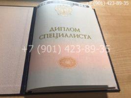 Диплом специалиста 2014-2019 годов, нового образца, титульный лист-2