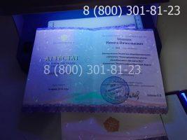 Аттестат 9 класс 2014-2020 годов, нового образца (заполненный), титульный лист под УФ лампой