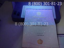 Аттестат 9 класс 2014-2020 годов, нового образца (заполненный), приложение под УФ лампой-1