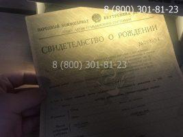 Свидетельство о рождении СССР 1930-1939 годов, титульный лист на просвет