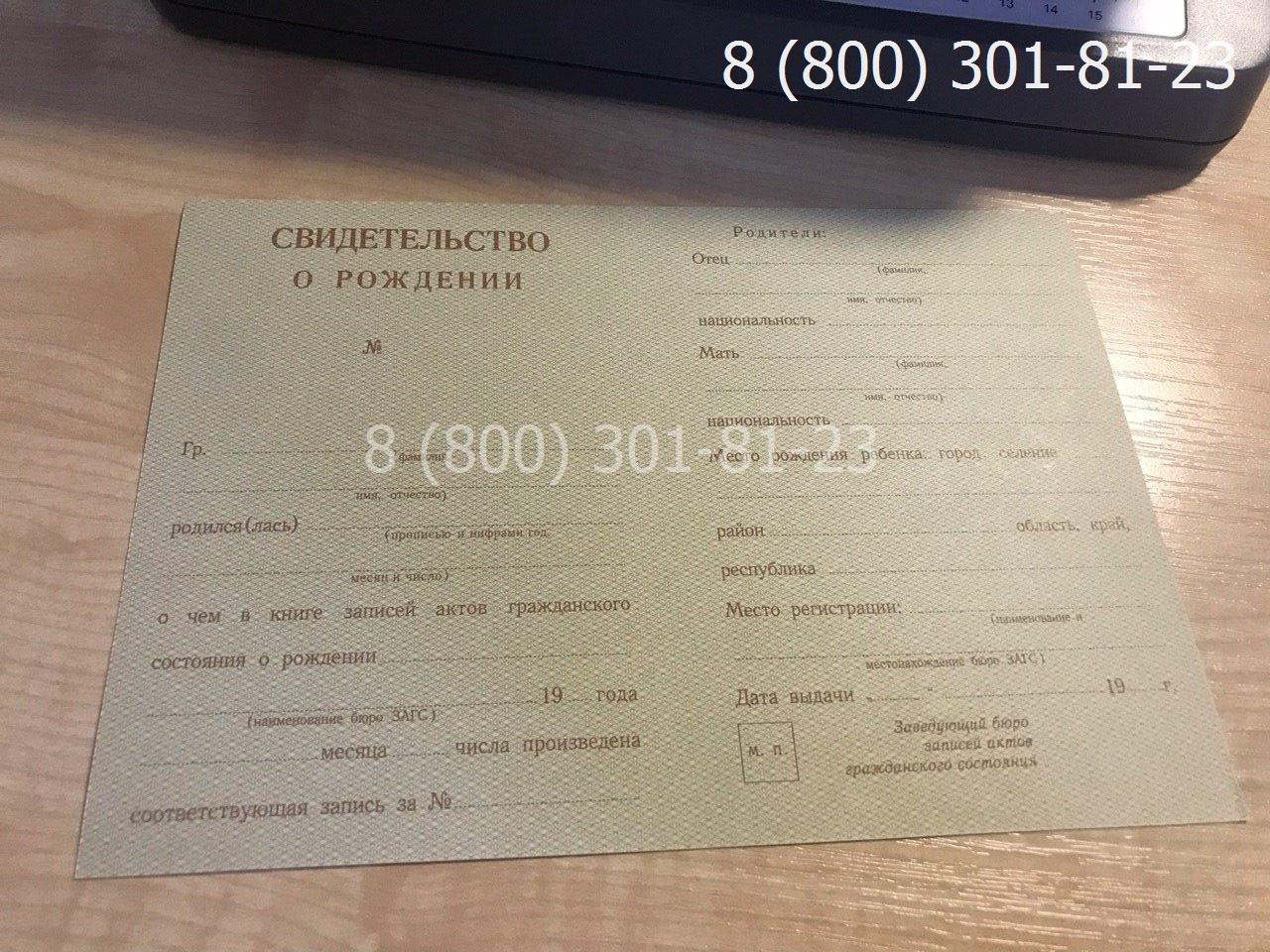 Свидетельство о рождении СССР 1940-1949 годов, титульный лист