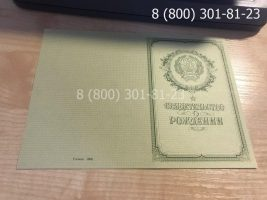 Свидетельство о рождении СССР 1950-1970 годов, обложка