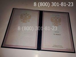 Диплом техникума 1997-2003 годов с заполнением, титульный лист-1