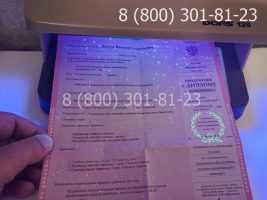 Диплом техникума 1997-2003 годов с заполнением, приложение под УФ лампой