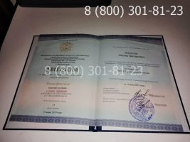 Диплом техникума 2014-2018 годов с заполнением, титульный лист-2