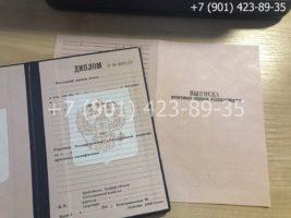 Диплом ПТУ 1995-2005 годов, старого образца, титульный лист с приложением