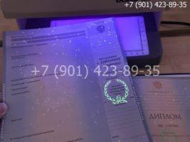 Диплом бакалавра 2004-2009 годов, старого образца, приложение под УФ лампой